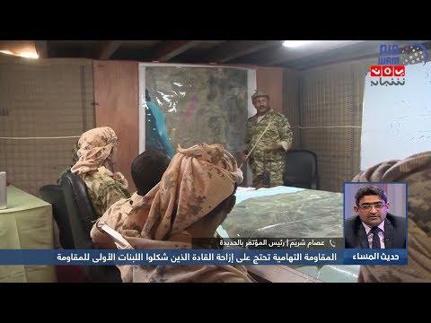 رئيس فرع المؤتمر في الحديدة لـ يمن شباب  : تهامة ستقاتل طارق عفاش كما قاتلت الحوثي