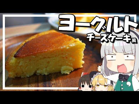 【料理】妖夢はみょんなヨーグルトチーズケーキを作ります!【ゆっくり実況】