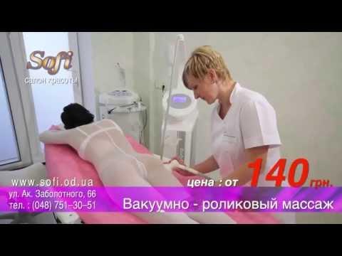 Вакуумно роликовый массаж на аппарате BODY MASTER аппаратная косметология в Одессе  салон красоты С