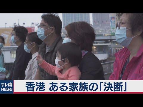 2020/12/24 転がり続ける香港 人々の人生も…。(2020年12月24日)