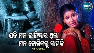 Jadi Mana Bhangibara Thila - Sad Album Song   ଯଦି ମନ ଭାଙ୍ଗିବାର ଥିଲା   Rudra,Linki   Sidharth Music