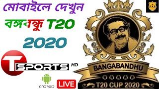 How To Watch Live🔴 Bangabandhu T20 Cup 2020 on Mobile Phone