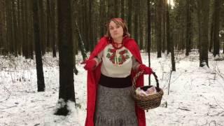 НеСолнечная История Красной Шапочки || Красная шапочка || Ужастик