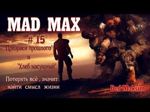 """Mad Max - потерять всё,значит найти смысл жизни! Стрим №15 -""""Призраки прошлого !"""""""