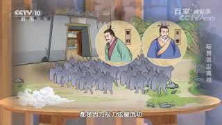 [百家说故事]陆贾说汉高祖| 课本中国 - YouTube