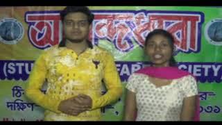 Anandadhara student wellfare society