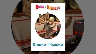 Маша и Медведь. Кошки-мышки