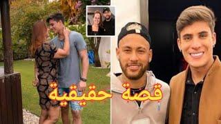 حقيقة زواج والدة نيمار بشاب يبلغ من العمر 22 سنة وكيف علق نيمار علي الخبر