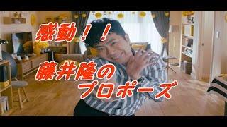 逃げ恥 藤井隆の普段からは想像もつかない程キュンとするプロポーズ☆―涙...