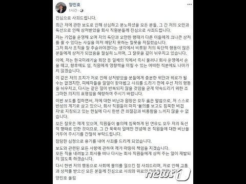 職員殴るなどパワハラ行為で物議の韓国未来技術会長、謝罪文を公開し辞職へ (11/1)