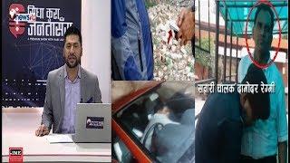 शौचालय भित्रै घुस लिए श्रम कार्यालय प्रमुखका ड्राईभरले । जवरजस्ती रक्षा नेपाल लगियो : पुजा बोहरा !
