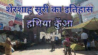 शेरशाह सूरी मक़बरा पार्ट -1 | हथिया कुआँ | सासाराम | History of Shershah suri | Sasaram Rohtas Bihar Video