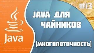 Программирование на Java для начинающих #13(Thread)