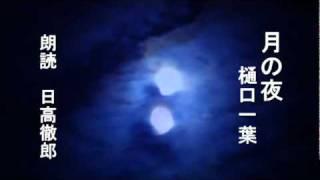 朗読:日高徹郎2009年1月「名作をよむTEDの声」 http://www.voiceblog.j...