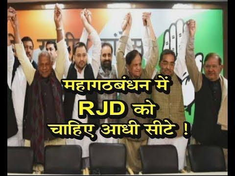 महागठबंधन में RJD को चाहिए आधी सीटें | जल्द सुलझेगा विवाद |