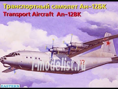 АН-24, Полная сборка модели, 1\144 - YouTube