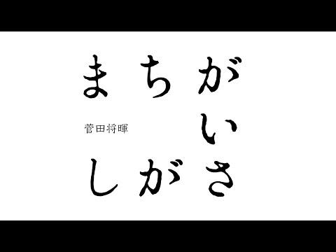 masaki-suda---machigaisagashi-((cover-by-miki-fujisue/vo:haraken)【tv-size/lyrics】