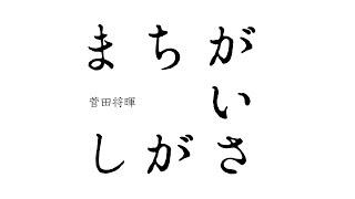 今回は、フジテレビ系火曜ドラマ「パーフェクトワールド」主題歌 「菅田...