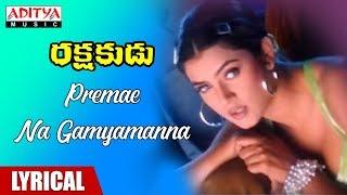 Preme Na Gamyamanna Lyrical || Rakshakudu Movie Songs || Nagarjuna, Sushmita Sen || A R Rahman