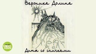 Вероника Долина  -  Дитя со спичками (Альбом 2000)