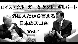 ケント・ギルバート:外国人だから言える日本のスゴさ Vol.1(インタビュワー:ロイス・クルーガー)