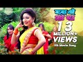 Moner Ai Chotto Ghore - মনের এই ছোট্ট ঘরে | Movie Song | Premer Keno Fashi | Raka Bissash