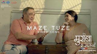 Maze Tuze | Muramba | Sachin Khedekar, Chinmayee Sumeet | Official Song