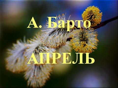 Стихи про апрель для детей ☼ А.Барто Апрель ❦ Игры для детей ❤