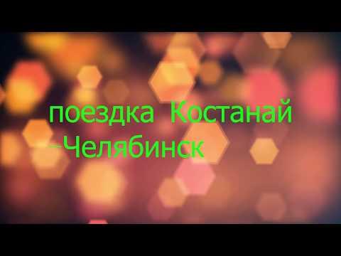 Поездка Костанай - Челябинск