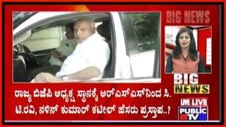 RSS Advises Amit Shah To Change Karnataka BJP President