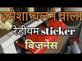 redium sticker  business