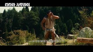 타타라 사무라이 (자막판) - Trailer thumbnail