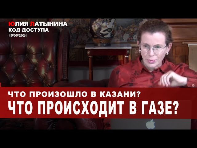 Юлия Латынина / Код Доступа /15.05.2021 / LatyninaTV /