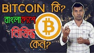 বিটকয়েন কি ও কিভাবে কাজ করে? রেন্সামওয়্যার কি? | What is Bitcoin & How does it Work?