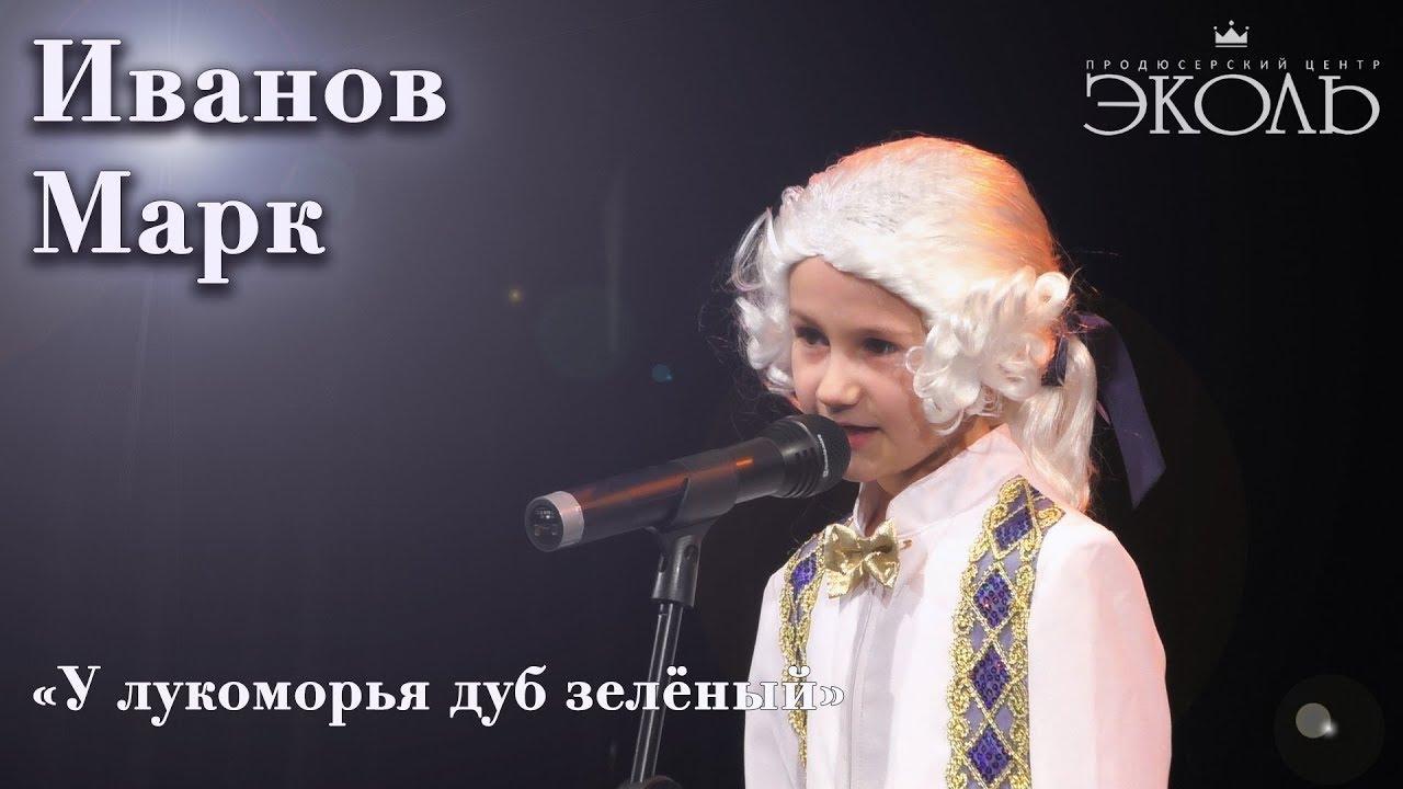 Марк Иванов (7 лет) «У лукоморья дуб зелёный» - YouTube