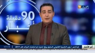 باتنة: 3 قتلى و3 جرحى في حادث مروع ببلدية بيطام