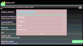 Обзор - Butterflies 3D Live Wallpaper - для Андроид