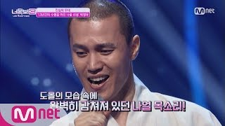 [ICanSeeYourVoice3] For You~ Teacher Na Ol, A long-awaited stage in 13 years 20160825 EP.09