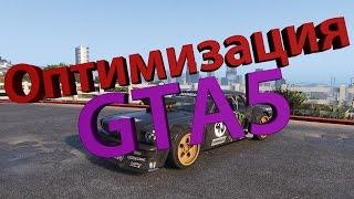 Что делать если лагает GTA 5 на ноутбуке! Продолжение в видео