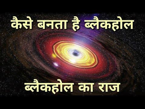 Mysterious Black Hole - [Hindi]  ब्लैक होल.