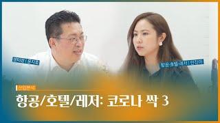 [이리온] 항공/호텔/레저: 코로나 싹 3