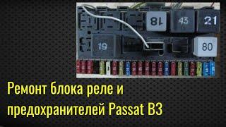 Ремонт блока реле и предохранителей Passat B3