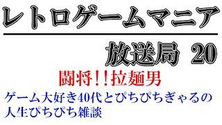 ゲーム大好き40代とぴちぴちぎゃるの 人生ぴちぴち雑談 #ファミコン #メガドライブ #SUPERMARIOWORLD #GOLDEN_AXE #闘将!!拉麺男 #ディグダグⅡ.