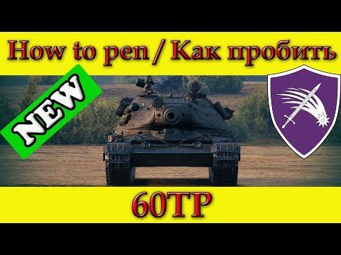 How to penetrate 60TP weak spots / Куда пробивать 60ТП зоны пробития - World Of Tanks