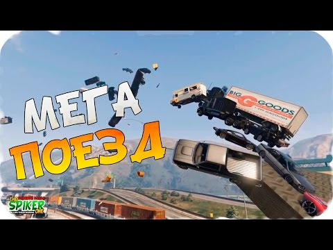 GTA 5 PC Mods : Мега поезд с рампой.