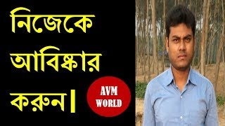 MOTIVATIONAL VIDEO IN BENGALI-EXPLORE YOURSELF