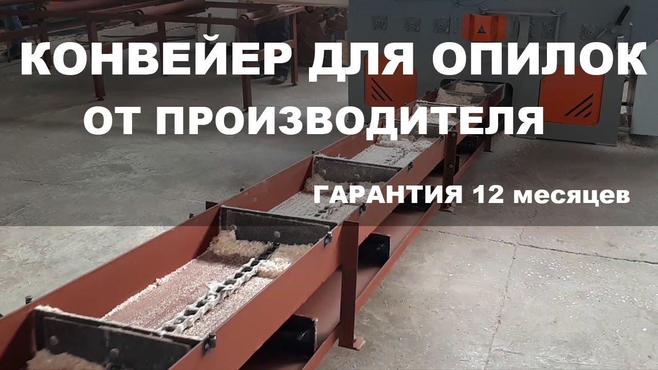 Конвейер опилок арбузовский элеватор алтайский край официальный сайт