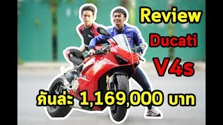 Ducati V4s คันล่ะ 1,169,000 บาท l NoiDaivo168