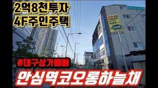 대구상가매매 - 동구 괴전동 안심역코오롱하늘채 4F 주…