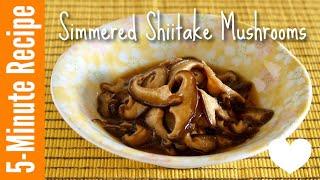 5 MIN Simmered Shiitake Mushrooms (Perfect Basic Topping Recipe) | OCHIKERON | Create Eat Happy :)